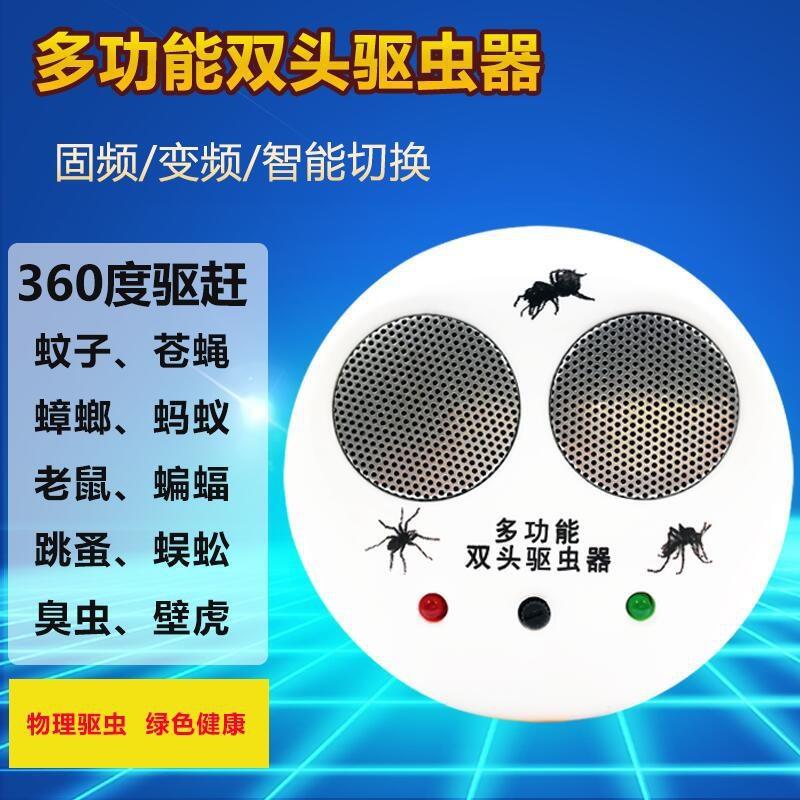 智能科技驱虫能手驱鼠器超声波室内驱蚊器电子防蚊灭蚊虫苍蝇