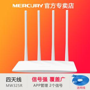 水星MW325R 4天线光纤无线路由器无线家用wifi穿墙智能APP