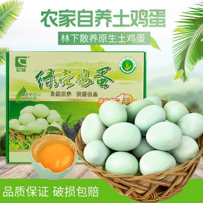【晨诚礼品装B款】农家绿壳乌鸡蛋绿壳土鸡蛋30枚包邮带证书