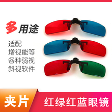 Red and Blue Specialty for Training Amblyopia Function by Software of Red and Green Glasses Enhanced Visual Energy with Clear-eyed Chrysanthemum Clamps