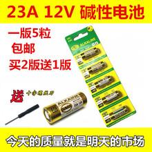 23A 12V电池23a12v 防盗引闪器门铃吊灯卷帘门遥控器小号电池包邮
