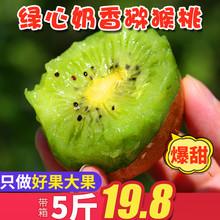 应季水果当季整箱5斤绿心泥弥猴桃奇异果 包邮 陕西奶香猕猴桃 新鲜图片