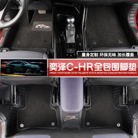 Dedicated Toyota chr full surrounded by double-layer wire ring foot pad C-HR car mat interior 奕泽 IZOA carpet modification