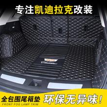 凯迪拉克18款xts ct6 xt5 atsl改装尾箱垫专用后备箱全包围尾箱垫