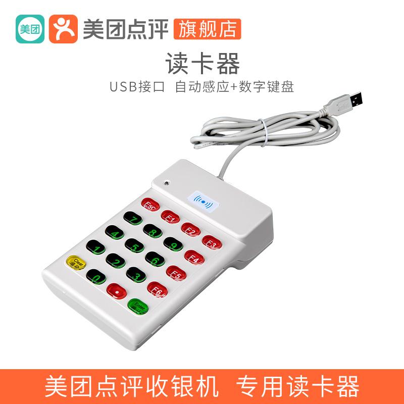 美团餐饮收银一体机专用ID会员卡读卡器 USB接口