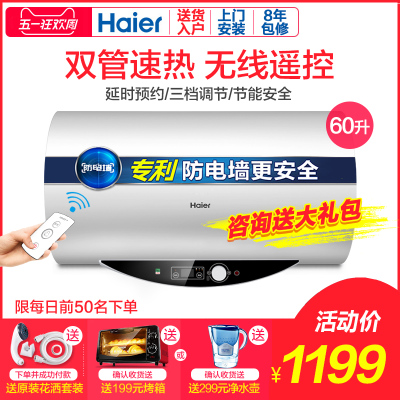 电热式热水器海尔