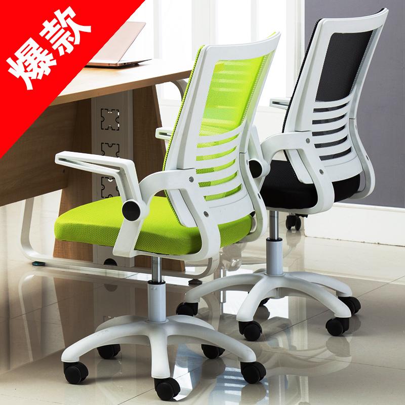 名钻电脑椅家用会议办公椅升降转椅职员现代简约座椅网布弓形椅子