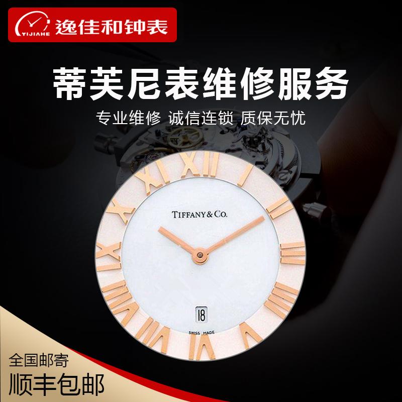 蒂芙尼手表