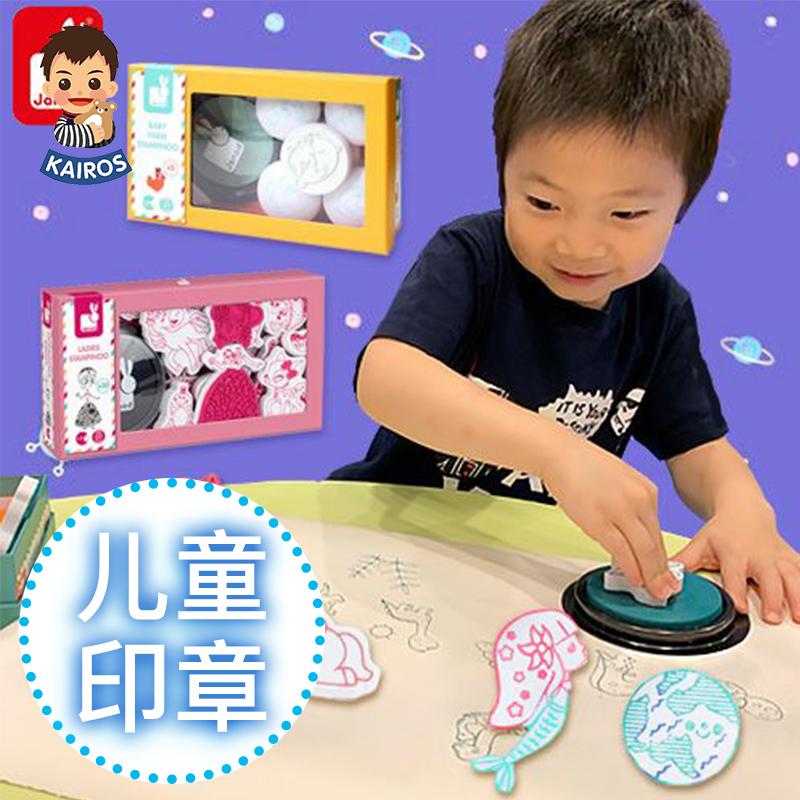 凯妈法国Janod宝宝儿童印章创意玩盖章填色卡通可爱DIY橡皮章安全