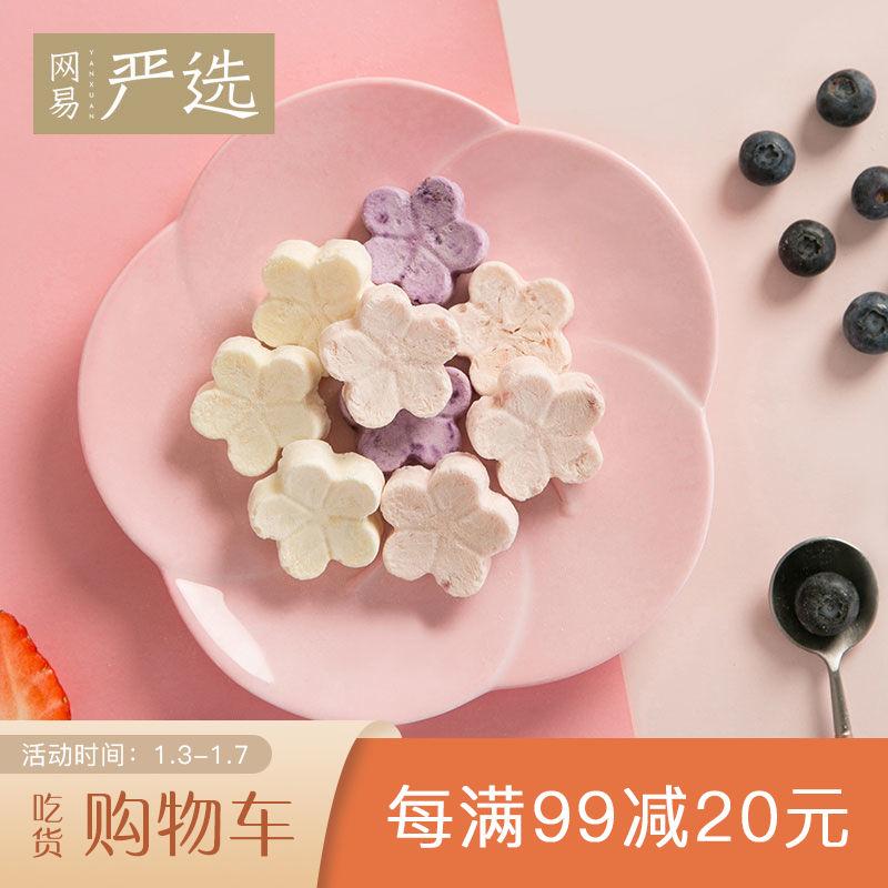 网易严选 花格云朵酸奶块 96克 干吃奶片香味浓郁多种水果味道