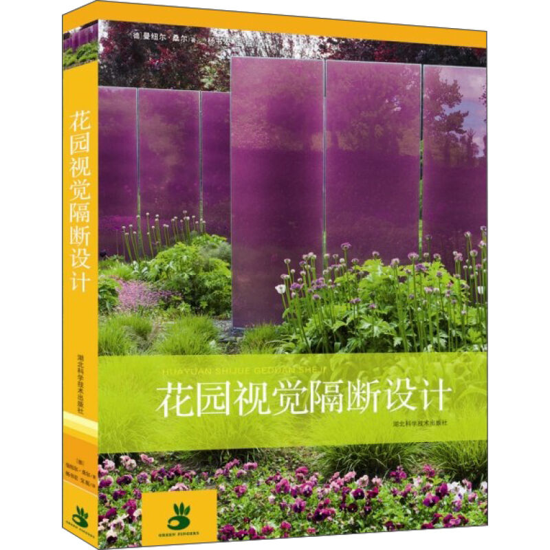 Озеленение Артикул 570651049330