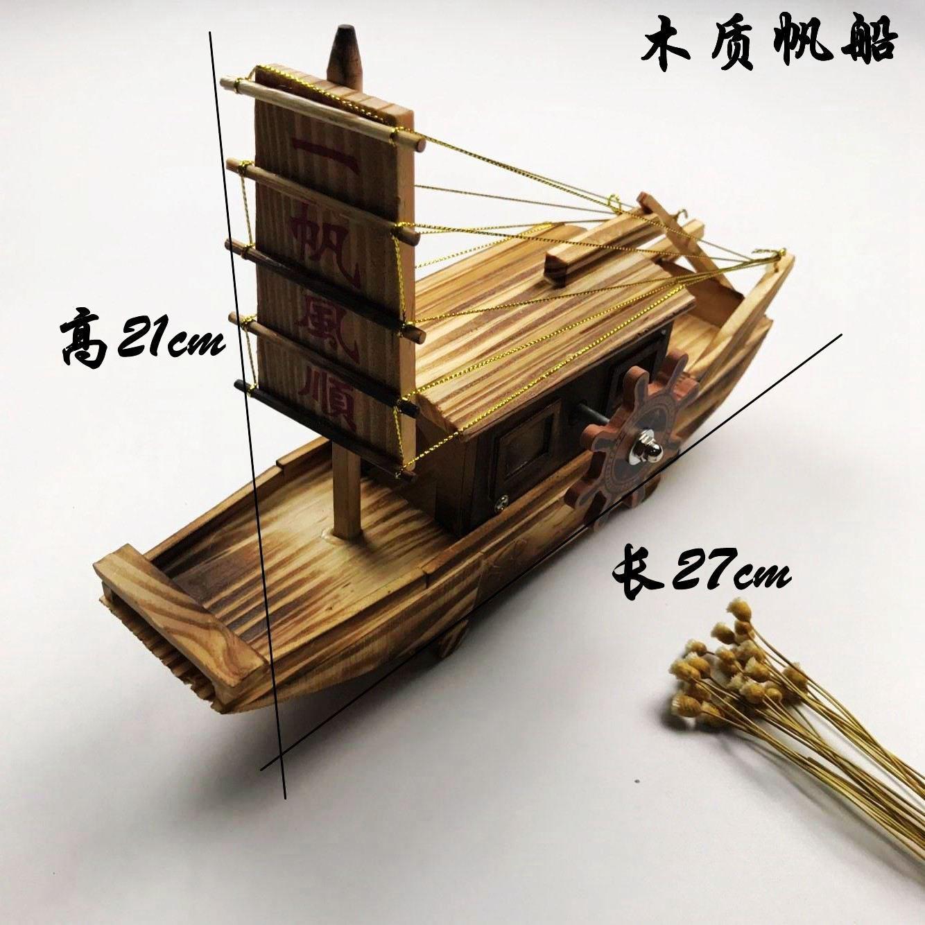 帆船渔实木制一小木船风帆头古乌篷船木风顺摆模型防国中设摆件船