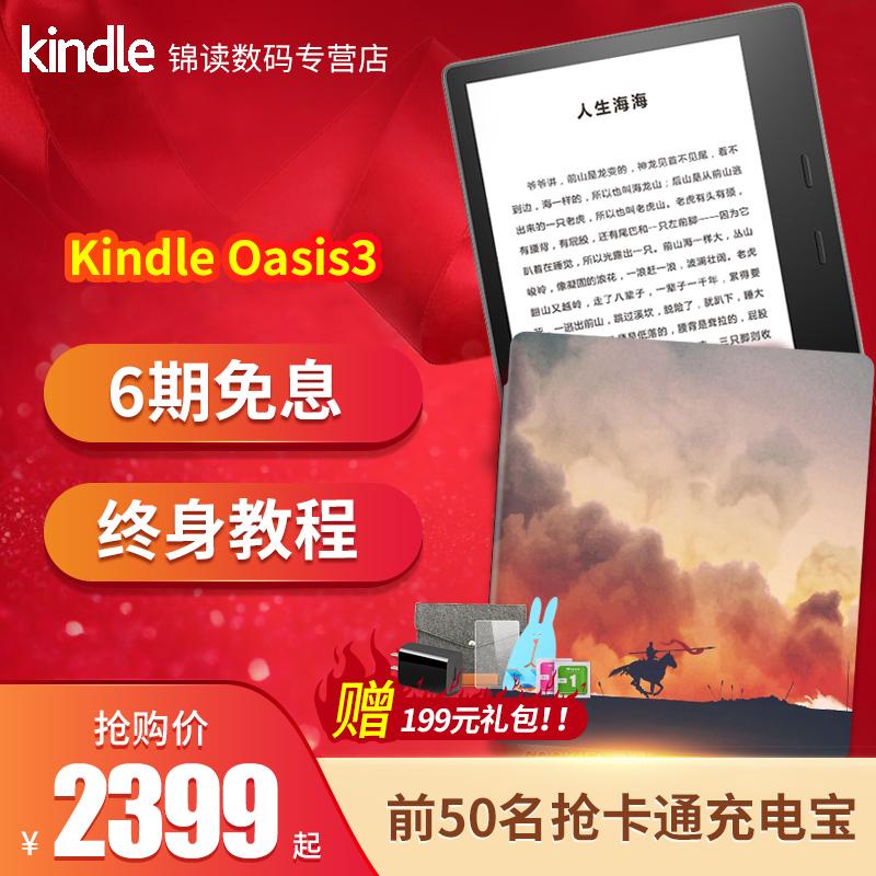 读书神器尊贵版亚马逊Oasis3电纸书