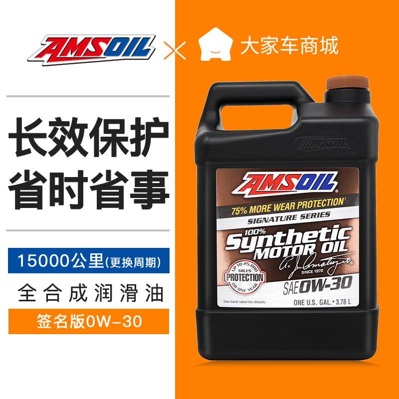 安索签名版SN 0W-30全合成汽车机油3.78L润滑油AZO1G 大家车商城