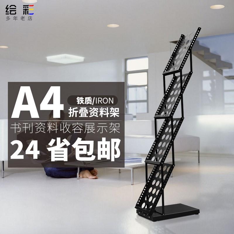 新品a4折叠资料架落地 展会单页画册宣传架便捷广告展示架目录杂