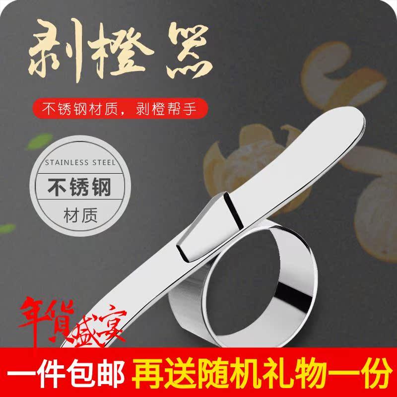 上新厨房削橙子刀扒皮去皮器神器水果剥皮器手动手指刀石榴不脏手
