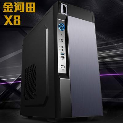 金河田机箱家悦X8办公商务游戏台式电脑箱前置U3带光驱位拉丝面版