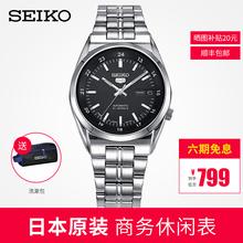 SEIKO精工5号手表全自动机械男表日本原装商务时尚休闲SNK567J1