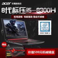 Acer/宏碁 暗影骑士3 AN八代i5标压学生吃鸡游戏本笔记本手提电脑