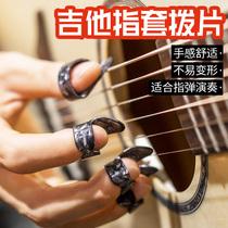 民谣吉他指套吉他指甲套右手吉他拨片吉他手指保护套吉他配件