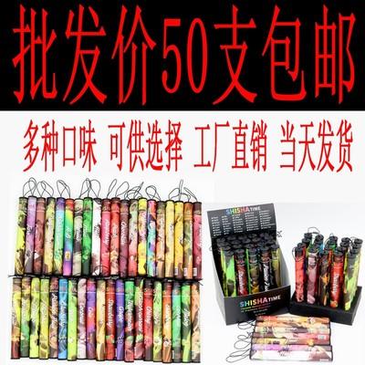 多口味500口电子烟水果味shisha20支邮电子烟一次性