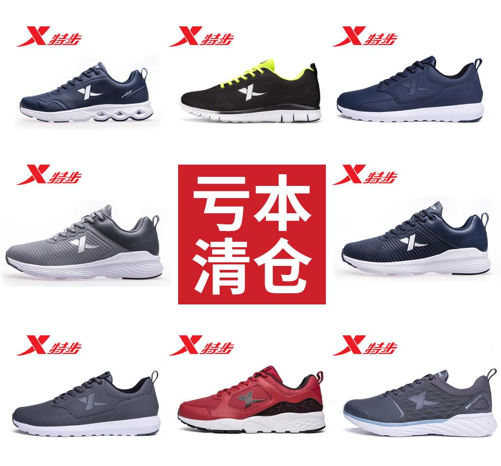 特步男鞋板鞋正品夏季品牌断码清仓跑步鞋青少年休闲鞋子运动鞋男