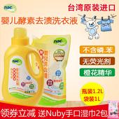 宝贝可爱婴幼儿酵素去渍洗衣液儿童宝宝洗衣液1.2L 1L台制 nacnac