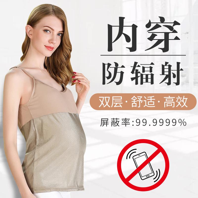 防辐射孕妇装内穿怀孕期孕妇防辐射服肚兜时尚吊带上班族四季正品