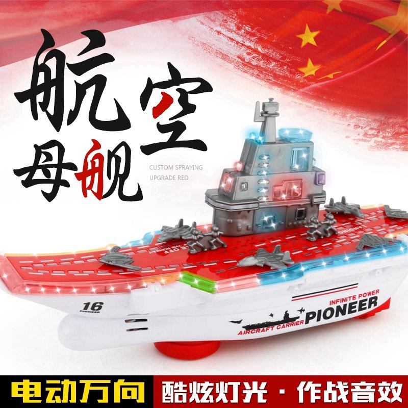 包邮 电动灯光音乐万向 大号豪华游轮模型轮船快艇 儿童电动玩具