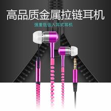 行锋盾 创意拉链耳机 安卓通用智能通话手机耳机 金属入耳式耳塞