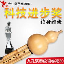 调B调降C葫芦丝孔9专业演奏型宽音域九孔金竹紫竹超七孔八孔
