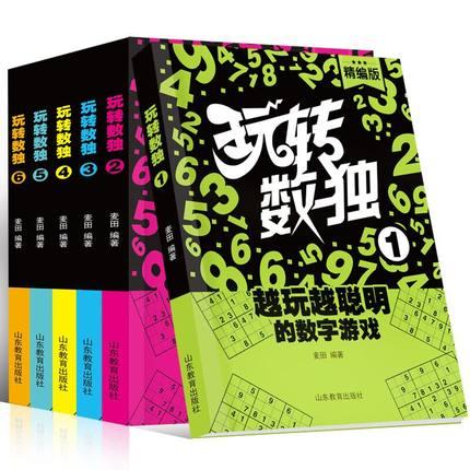 正版玩转数独套装全6册儿童益智图书