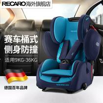 德国原装进口recaro汽车儿童安全座椅超级大黄蜂hero 9个月-12岁