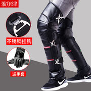 Winter knee pads motorcycle electric car warm thick men's windproof cold battery car knees long leggings cycling