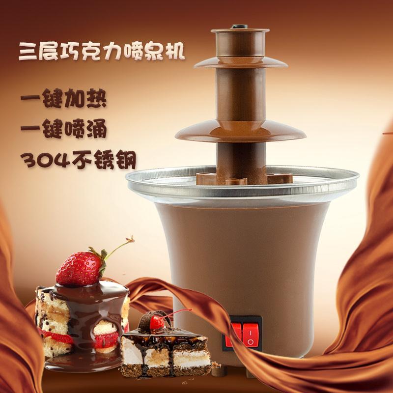 三层家用彩色巧克力喷泉机瀑布机喷淋塔小型庆典活动儿童生日聚会