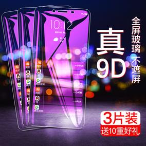 vivox6钢化膜vivix7全屏plus手机x6s/d防摔x6plusd/plusa步步pius高viv0x6a蓝光x7p壳l原装puls刚化vovix6sa