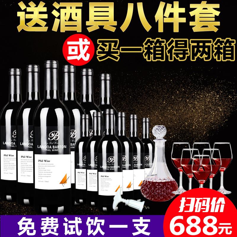 朗格巴顿红酒整箱6支买一箱送一箱赤霞珠干红葡萄酒送醒酒器酒杯