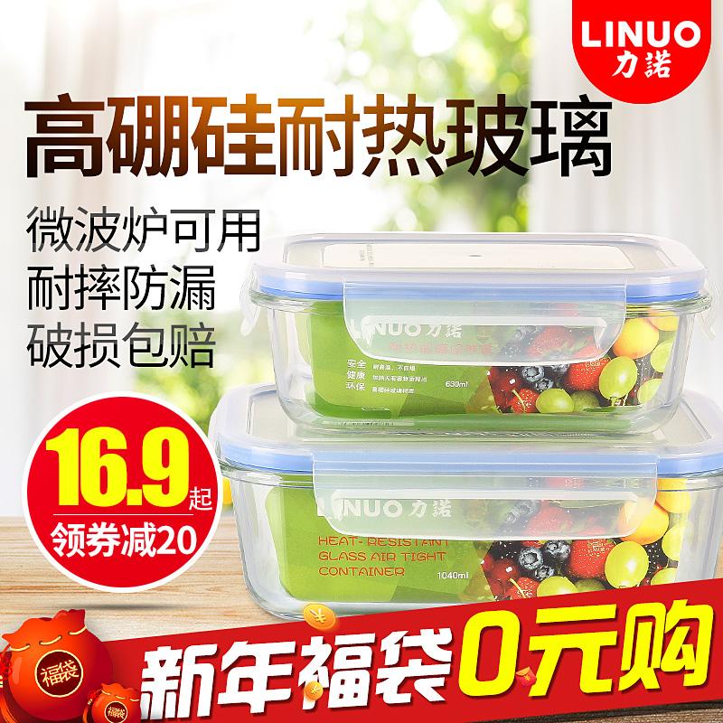 力诺耐热玻璃保鲜盒圆形正方长方形便当碗微波炉烤箱可用饭盒套装1元优惠券
