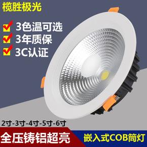 超亮嵌入式COB筒灯led天花灯服装店开孔2.5-8寸5W7W12W18瓦30W