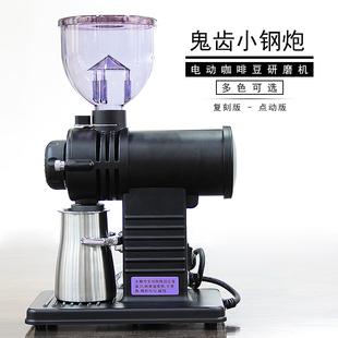 国产小富士鬼齿磨豆机复刻版小钢炮手冲咖啡电动磨豆机单品专用