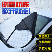 Car thickening snow cover front windshield cover antifreeze cover winter front windshield snow anti-frost snow cover cotton