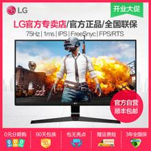 LG官方店24MP59G-P 23.8英寸75Hz 1ms电竞IPS屏幕液晶电脑显示器