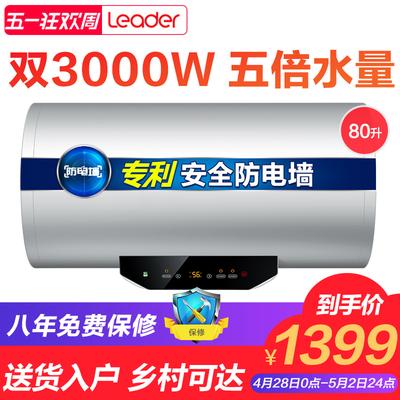 海尔储水式电热水器遥控器