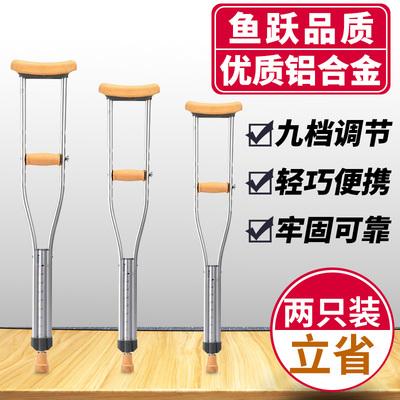 鱼跃铝合金拐杖YU860 腋下双拐防滑手杖 老人残疾人拐棍助行可调