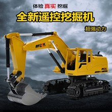 Charge of remote control excavator dynamic alloy truck wireless children toy boy gift resistance to fall off large excavator