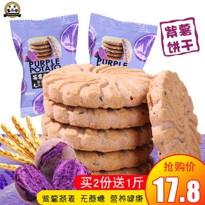 紫薯燕麦饼干无糖全麦早餐代餐饱腹杂粗粮零食散装整箱2斤小包装