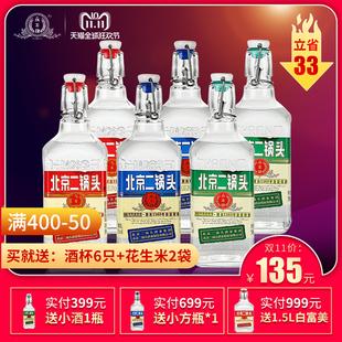 永丰牌北京二锅头42度出口型小方瓶500ml*6瓶清香型白酒整箱包邮