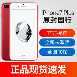 【 12期分期送好礼】Apple/苹果 iPhone 7 Plus全网通iPhone7plus