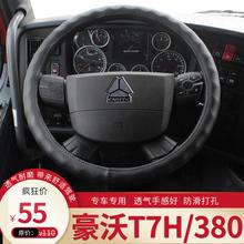 380大货车专用方向盘套 重汽豪沃T7H方向盘套豪沃380把套 豪沃T7H图片