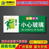 小心玻璃标识牌温馨提示牌橱窗玻璃警示贴纸防撞安全标志牌定做